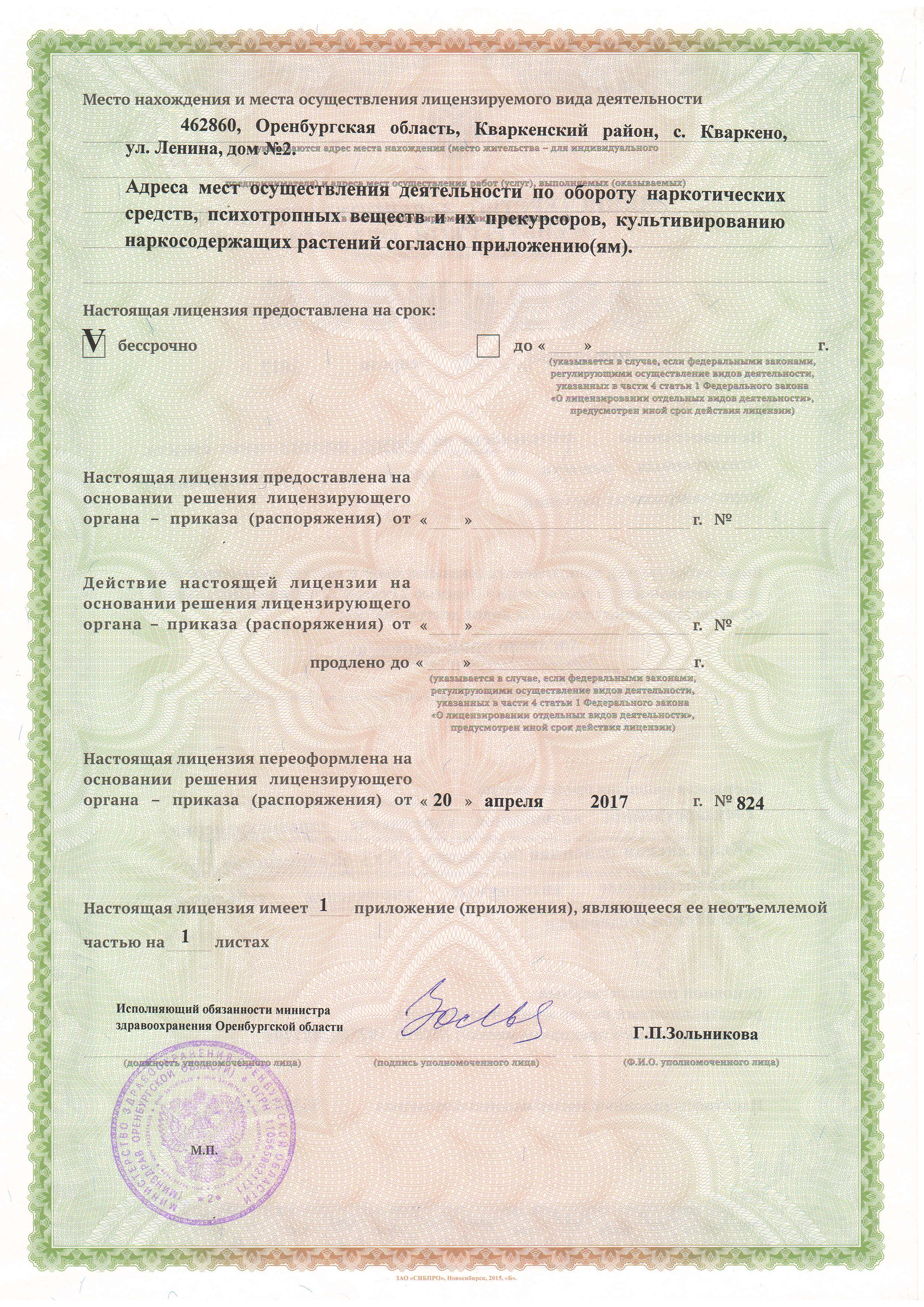license medical attachm 2016 002